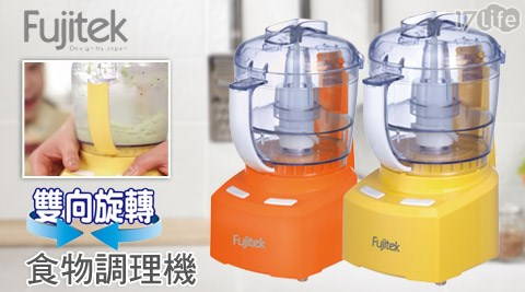 只要688元(含運)即可購得【Fujitek富士電通】原價1280元雙向旋轉食物調理機(FT-JE009)1台,顏色:清新黃/亮麗橘,購買即享1年保固服務!