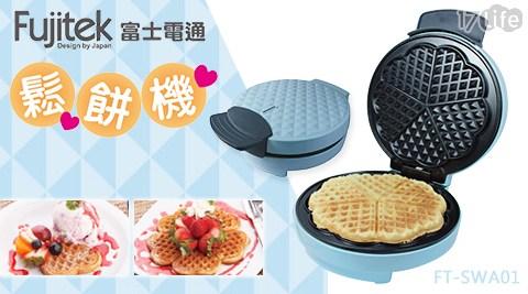 只要788元(含運)即可享有【Fujitek富士電通】原價1,280元可口美味鬆餅機(FT-SWA01)1台,享保固一年。