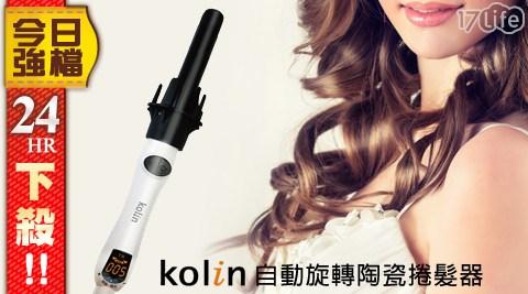 Kolin歌林/自動旋轉/陶瓷捲髮器/KHR-HC100/捲髮器
