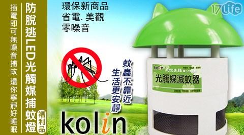 Kolin歌林-防脫逃LED光觸媒捕蚊燈SE-R01(福利品)