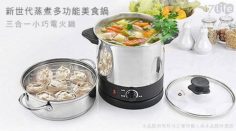 只要599元(含運)即可享有【久雄】原價1,680元新世代蒸煮多功能美食鍋三合一小巧電火鍋(TOP-5858E)1台,保固一年。