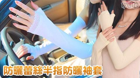 防曬蕾絲半指防曬袖套