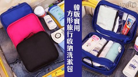 平均每入最低只要89元起(含運)即可享有韓版實用方形旅行收納洗漱包1入/2入/4入/8入/16入/32入,顏色:桃紅/藍/黑。