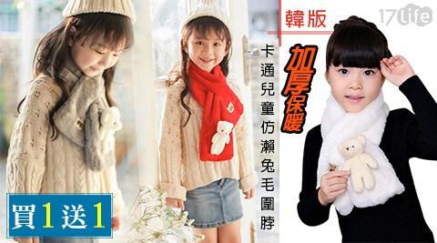 只要198元(含運)即可享有原價998元韓版加厚保暖卡通兒童仿瀨兔毛圍脖共2入(買1送1),顏色隨機出貨。