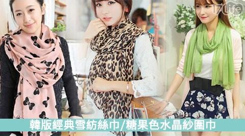 平均每條最低只要35元起(含運)即可購得韓版經典雪紡絲巾/糖果色水晶紗圍巾任選1條/2條/4條/8條/16條/32條,多款任選。