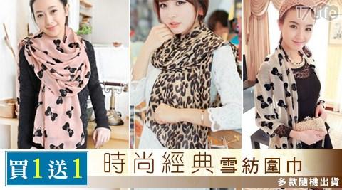 只要108元(含運)即可享有原價598元多款時尚經典雪紡圍巾共2入(買1送1),顏色隨機出貨。