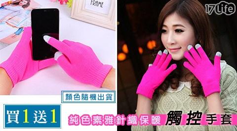 買一送一/觸控手套/手套