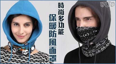 時尚多功能保暖防風面罩系列