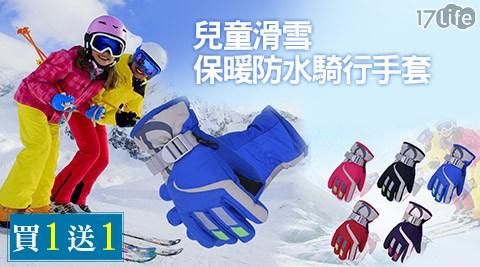 買一送一/奧尼捷兒童滑雪冬戶外保暖防寒防水加厚騎行手套(家永優力)
