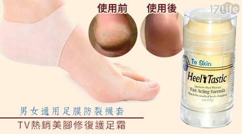 足膜防裂襪套/護足霜系列
