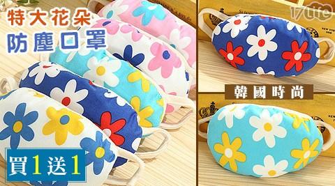 只要259元(含運)即可享有原價2,190元韓國時尚特大花朵防塵口罩5入組,款式隨機出貨,享買一組送一組優惠!