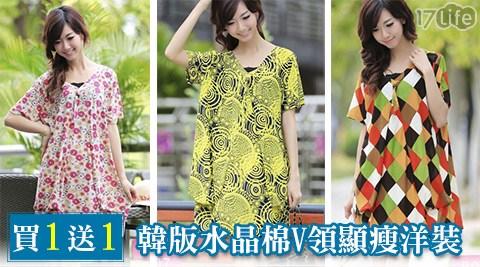 只要318元(含運)即可享有原價998元韓版水晶棉V領顯瘦洋裝1件,款式隨機出貨,享買一送一優惠!