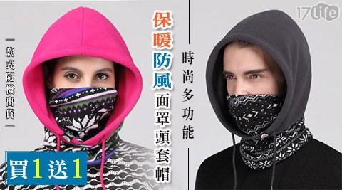 買一送一/時尚/多功能/保暖/防風/面罩/頭套/帽