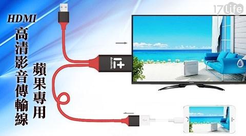 蘋果專用/高清HDMI/影音傳輸線