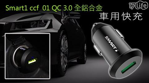 平均最低只要 290 元起 (含運) 即可享有(A)Smart1 ccf-01 QC 3.0 全鋁合金車用快充1port   1入/組(B)Smart1 ccf-01 QC 3.0 全鋁合金車用快充1port   2入/組(C)Smart1 ccf-01 QC 3.0 全鋁合金車用快充1port   4入/組