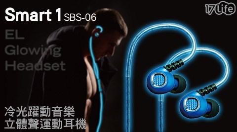 Smart1 /SBS-06 /冷光/躍動/音樂/立體聲/運動耳機