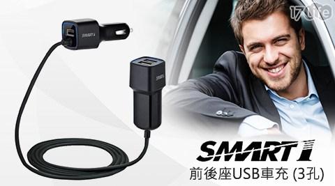 Smart1-CCP-05前後座USB車充(3孔)
