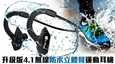 升級版4.1無線防水立體聲運動耳機
