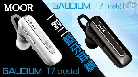 平均每入最低只要375元起(含運)即可購得【MOOR】GAUDIUM一對二藍牙耳機1入/2入,顏色:白/黑,保固一個月。