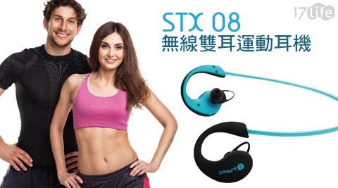 Smart1-STX08無線雙耳立體聲音樂運動耳機