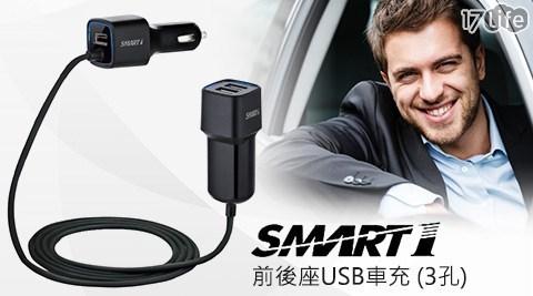 Smart1 /CCP-05 /前後座/USB車充