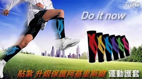 阿基里斯腱/運動襪/壓縮襪/小腿護套
