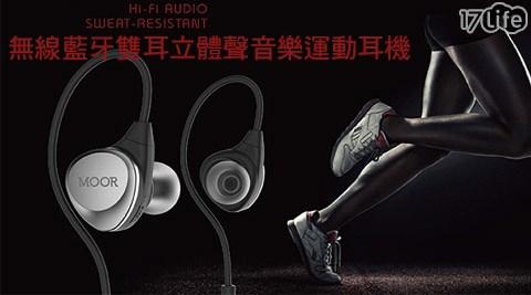平均每入最低只要1,450元起(含運)即可享有MOOR DR4無線藍牙雙耳立體聲音樂運動耳機1入/2入/4入,享產品保固12個月。