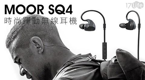 平均每入最低只要1033元起(含運)即可購得【MOOR】SQ4時尚運動無線耳機1入/2入/4入,凡購買即加贈USB充電線,並享1年保固服務!