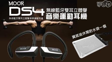 平均最低只要730元起(含運)即可享有MOOR DS4 無線藍牙雙耳立體聲音樂運動耳機:1入/2入/4入,買就送休閒防水袋1個!