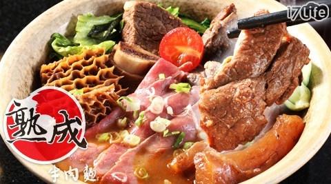 熟成牛肉麵/中肚/中筋/中肋排/和牛/牛腩/霜降肉片
