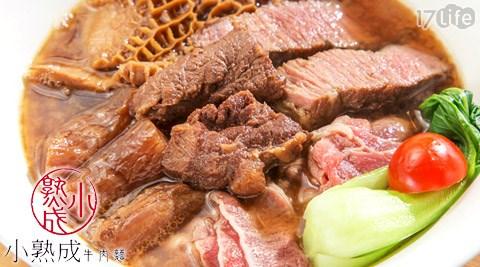 牛肉麵/熟成/美福/牛肚/牛筋/油封霜降牛排/牛腩/霜降肉片/小熟成牛肉麵