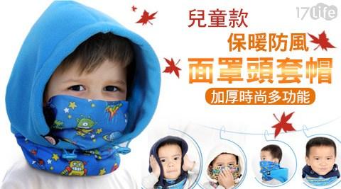兒童款/兒童/加厚/時尚/多功能/保暖/防風/面罩/頭套帽