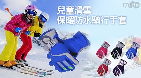 奧尼捷/AONIJIE/兒童/滑雪/冬戶外/冬天/戶外/保暖/防寒/防水/加厚/騎行手套/手套