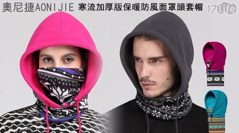 奧尼捷/寒流/加厚/保暖/防風/面罩/頭套帽
