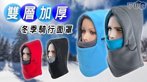 雙層/加厚/冬季/騎行/面罩/帽子