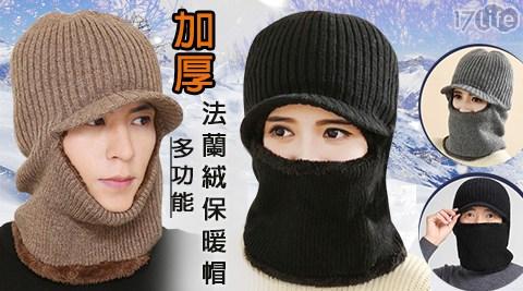 加厚/法蘭絨/多功能/保暖帽/帽子