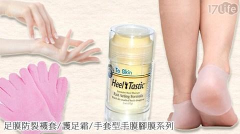 足膜防裂襪套/護足霜/手套型手17life刷卡優惠膜腳膜系列