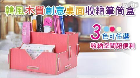 韓風木質創意桌面收納筆筒盒/筆筒