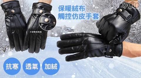 保暖/絨布/觸控/仿皮/手套