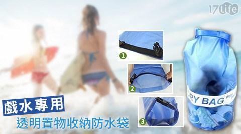 戲水專用-透明置物收納防水袋(藍)