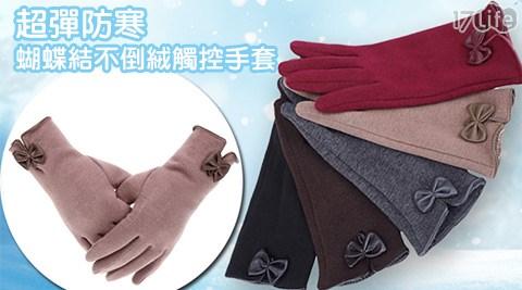 防寒/蝴蝶結/不倒絨/觸控/手套