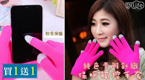 素色/針織/保暖/觸控/手套/觸控手套/買1送1
