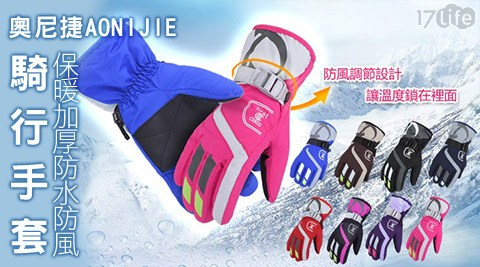 奧尼捷/AONIJIE/保暖/加厚/防水/防風/騎行/手套
