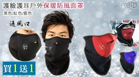 護臉護耳戶外保暖防風面罩(買1送17shopping 團購 網1)