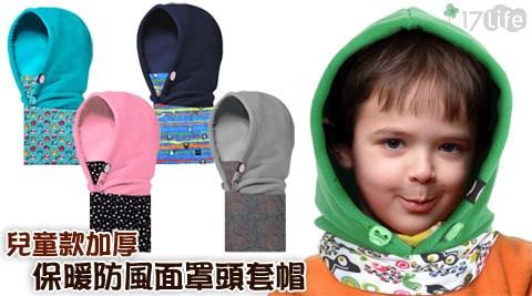 兒童款加厚時尚多功能保暖防風面罩頭套帽