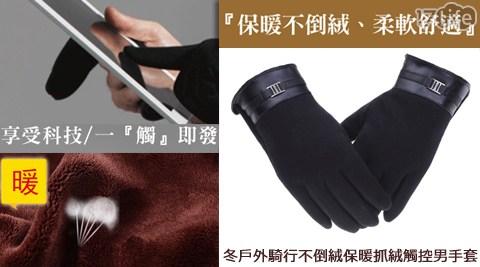 平均雙最低只要129元起(含運)即可購得冬戶外騎行不倒絨保暖抓絨觸控男手套1雙/2雙/4雙/8雙/16雙/32雙,顏色:黑色/咖啡/灰色。