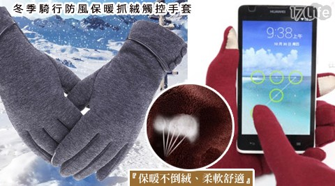 冬季/騎士/防風/保暖/抓絨/觸控/手套