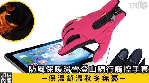 【勸敗】17life團購網防風保暖滑雪登山騎行觸控手套去哪買-17life 信用卡