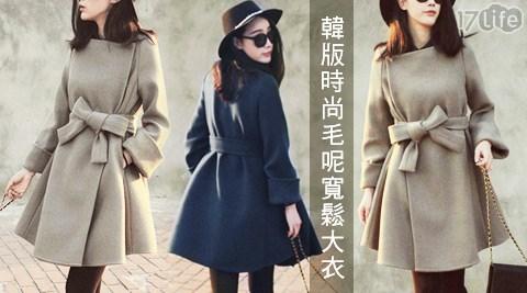 平均每件最低只要699元起(含運)即可購得韓版時尚毛呢寬鬆大衣1件/2件/4件,顏色:藏青/土灰色,尺寸:M/L/XL。