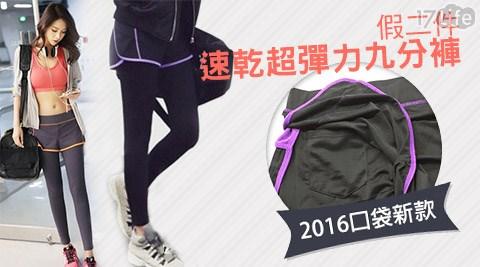 平均每件最低只要229元起(含運)即可購得口袋新款假二件速乾超彈力九分褲1件/2件/4件/8件,尺寸:M/L/XL,顏色:橘+灰/紫+黑/桃粉+黑。